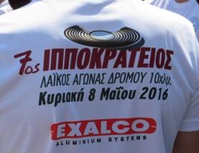 Η Exalco Μεγάλος Χορηγός στον 7ο Ιπποκράτειο Λαϊκό Αγώνα Δρόμου